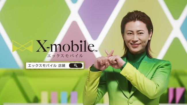 X-mobile 新 CM「格安 SIM」九州篇
